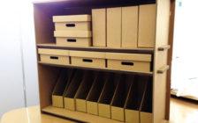 ダンボール製の書類棚